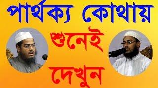 পার্থক্য কোথায় একবার শুনেই দেখুন । Bangla New Waz 2017 | Mawlana Hafiz Al- Amin Hossaini |