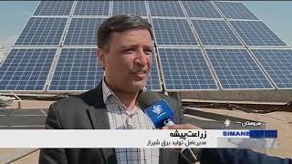 Iran made Solar Panel manufacturer, Four Mega Watts Solar Panels farm, Sarvestan ساخت پنل خورشيدي