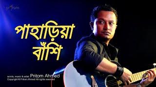 PAHARIA BNASHI । পাহাড়িয়া বাঁশি । PRITOM । lyrical song video