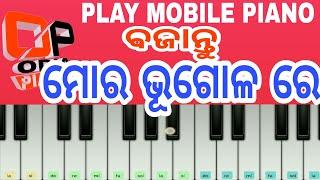 MORA BHUGOLA RE BHALA HAUTHILA EASY PIANO TUTORIAL BY ODIA PIANIST