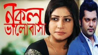 Photocopy Valobasa | Bangla Natok | Shariyar Nazim Joy | Farah Ruma | Shishir | Dewan Nazmul