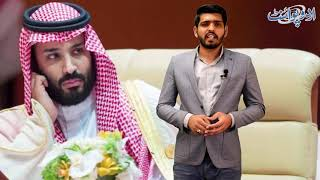 To what Extent Saudi Crown Prince Can Go to Get His Desired Things and Results? Find Out