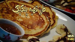 Pancake - طرز تهیه پنکیک