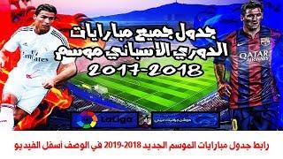 جدول جميع مباريات الدوري الاسباني لموسم 2017-2018