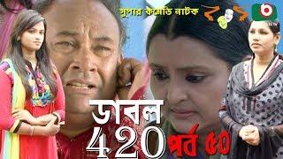 Bangla Funny Natok | Double 420 | EP 50 | Mir Sabbir, Prosun Azad, Faruk Ahmed,  Shirin Bokul