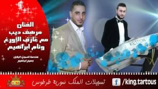 الفنان مرهف ديب دبكات عرب نارية مع عازف الأورغ وئام ابراهيم 2017