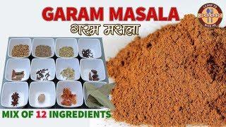 How to make GARAM MASALA(गरम मसला) 🙏🌸DASHAIN SPECIAL🌸🙏 Mix of 12 Ingredients-Homemade Spice Mix