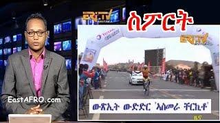 Eritrean ERi-TV Sports News (April 23, 2017) | Eritrea
