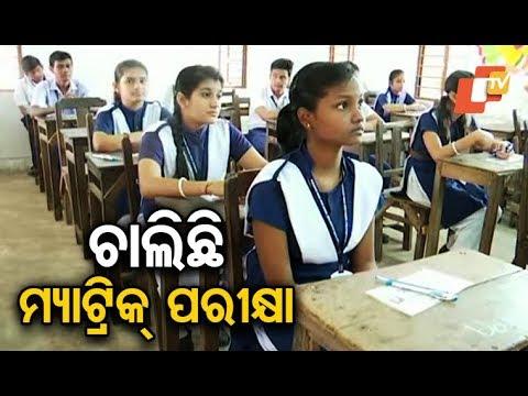 Xxx Mp4 Annual BSE Matric Exam Begins In Odisha 3gp Sex