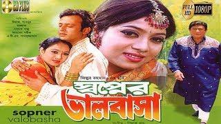 Swapner Bhalobasha ( স্বপ্নের ভালোবাসা ) - Riaz | Shabnur | Razzak | ATM Shamsuzzaman | Bangla Movie