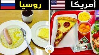 8 وجبات مدرسية تبدو مختلفة في دول أخري ..