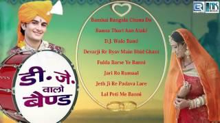 D.J. Walo Band | Manohar Lohar | AUDIO JUKEBOX | Rajasthani Lokgeet Hit Songs