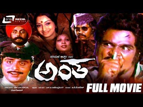 Xxx Mp4 Antha – ಅಂತ Kannada Full HD Movie Starring Ambarish Lakshmi Family Movie 3gp Sex