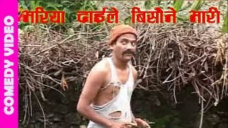 भरिया दाईले बिसाउने भारी  | Magne Budo Comedy | Kedar Ghimire (Magne)