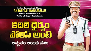 Police video song written by anjapalli Nagamallu