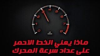 ما هو الفاصل ؟! ( الخط الاحمر على عداد سرعة المحرك !! )