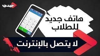 هاتف مخصص للطلاب.. لا يتصل بالإنترنت!!