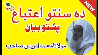 Molana Muhammad  Idrees Sahab Pashto Bayan da Sunnato Etteba