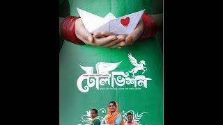 Television টেলিভিশন)   Bangla Full Movie by Mostofa Sarwar Farooki