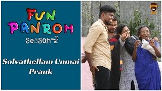 Solvathellam Unmai Prank | Fun Panrom with Sheriff | Season 2 | FP #3 | Smile Mixture