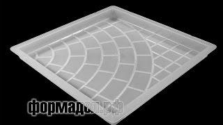Тротуарная плитка Своими Руками. Как изготовить тротуарную плитку. ФОРМАДЕЛ.
