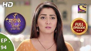 Main Maayke Chali Jaaungi Tum Dekhte Rahiyo - Ep 94 - Full Episode - 18th January, 2019