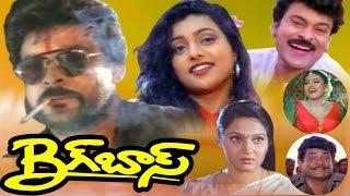 Big Boss Telugu Full Length Movie || Chiranjeevi Movies || DVD rip..