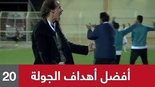 ⚽️ أجمل أهداف (الجولة 20) من الدوري السعودي