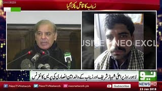 Cm Punjab Shahbaz Sharif Press Conference | Neo News