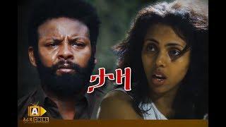 Taza -  Ethiopian Movie Trailer - 2017