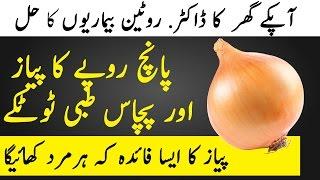 Pyaz K Hairat Angaiz Faede | Pyaz Khane Ka Faeda | Benefits of Onion | Health Benefits of Onion