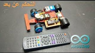 كيف تصنع سيارة الفورميلا 1 و التحكم به عن بعد بواسطة الاردوينو  Arduino IR Remote Control Car