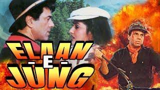 Elaan-E-Jung (1989) Full Hindi Movie | Dharmendra, Jaya Prada, Dara Singh, Annu Kapoor