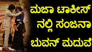 Sanjana and Bhuvan married in Maja talkies || Big boss jodi in maja talkies || Top Kannada TV