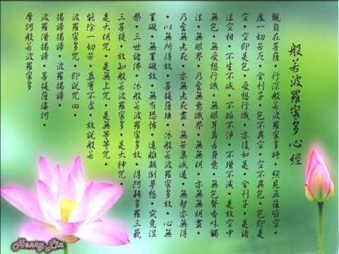 .♫.♫【BGM背景音樂】心經 Buddhist song 心经 The Heart Sutra【靈修用 Devotional 灵修】