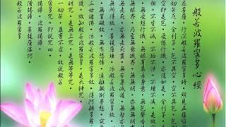 .♫.♫【BGM背景音樂】心經--Buddhist song 心经 The Heart Sutra【靈修用 Devotional 灵修】