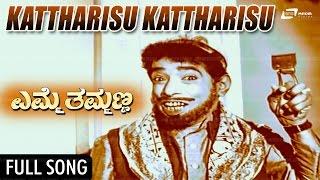 Kattharisu | Emme Thammanna | Dr.Rajkumar,Bharathi,B.Jayashree| Kannada Song