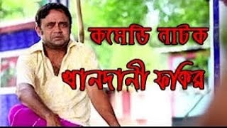 Khandani Fokir | খানদানী ফকির | Bangla Natok 2017 | ft Aa Kha Mo Hasan & Humaira Himu