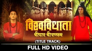 Vishwavidhata - Shripad Shrivallabh (Title Track) | VIDEO SONG | Ashish More | New Marathi Song 2017