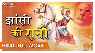 Jhansi Ki Rani 1953 Full Movie | Mehtab, Sohrab Modi | Old Hindi Movie | Nupur Audio
