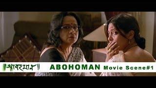 Abohomaan | Bengali Movie Scene #1 | Dipankar Dey,Mamata Shankar