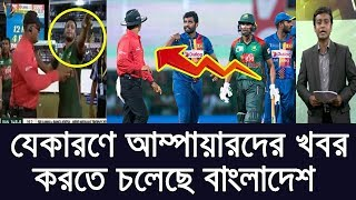 'লও ঠেলা'- এবার আম্পায়ারদের বিরুদ্ধে কঠিন পদক্ষেপ নিলো বাংলাদেশ || Bangladesh Cricket News