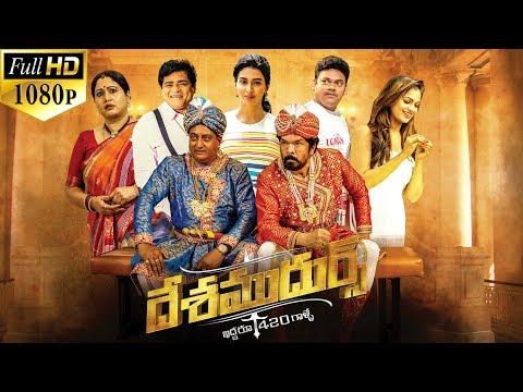 Xxx Mp4 Desamudurs Latest Telugu Full Length Movie Prudhviraj Posani Krishna Murali 2018 3gp Sex