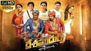 Desamudurs Latest Telugu Full Length Movie   Prudhviraj, Posani Krishna Murali - 2018