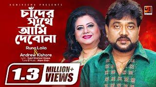 Evergreen Bangla Song | Chander Sathe Ami Debona | by Runa Laila & Andrew Kishore | Lyrical Video