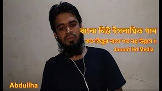 কত কিছুর নামে শত নগ্ন উল্লাস !! বাংলা নিউ ইসলামিক গান ।।logno ullash।Bangla New Islamic Song 2018 HD