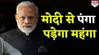 PM Modi का जो भी बना दुश्मन, हो गया बर्बाद