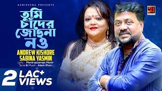 Tumi Chader Jochona Nou | by Andrew Kishore, Sabina Yasmin | Bangla Romantic Song | ☢☢ EXCLUSIVE ☢☢