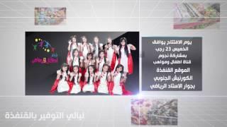 قناة اطفال ومواهب الفضائية اعلان افتتاح ليالي التوفير بالقنفذة