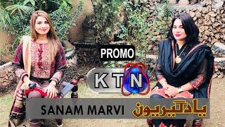Yaadgiroun | Sanam Marvi (Folk and Sufi Singer) PROMO Only On KTN Entertainment